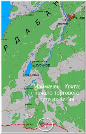 Кяхта — Маймачен. Начало торгового пути